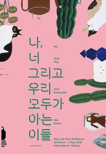 poster for the symposium - Gaesong, the key city for the... - Jaemin Lee