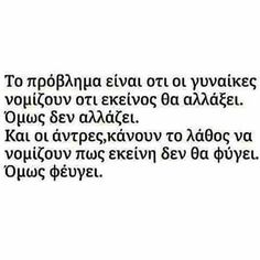 Wisdom Quotes, Me Quotes, Greek Quotes, Great Words, English Quotes, True Words, Funny Photos, Relationship Quotes, Favorite Quotes