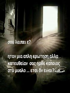 Greek Quotes, My Memory, Don't Judge, True Friends, True Words, Deep Thoughts, Just Love, Of My Life, Favorite Quotes