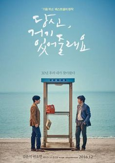 Will You Be There (당신, 거기 있어줄래요) Korean - Movie - Picture Byun Yo Han, Korean Entertainment News, Typo Design, Best Cinematography, Cinema Film, Filming Locations, Drama Movies, Illustrations Posters, Album Covers
