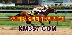 경마찍기 KM357.COM 경마지우개: 경마싸이트 ○ KM357。COM ○ 싸이트경마
