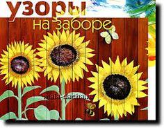 Картинки по запросу декоративная роспись на заборе