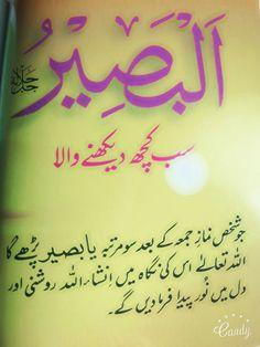 Duaa Islam, Allah Islam, Islam Quran, Islamic Dua, Islamic Quotes, Juma Mubarak, Quran Pak, Allah Names, Quran Quotes Inspirational