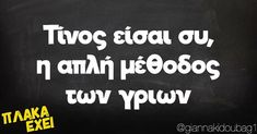 Greek Quotes, Happy Thoughts, True Words, Laughing, Funny Stuff, Funny Pictures, Funny Quotes, Jokes, How To Get