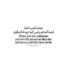 Arabic Love Quotes اقتباسات Arabic Quotes حقائق واقعى Arabic Love Quotes, Love Smile Quotes, Arabic English Quotes, Muslim Quotes, Islamic Quotes, Words Quotes, Me Quotes, Photo Quotes, Meaningful Quotes