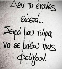 Rap Quotes, Poem Quotes, Life Quotes, Favorite Quotes, Best Quotes, Graffiti Quotes, Funny Greek, Empowering Quotes, Greek Quotes
