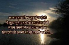 8 Best Sad Love Shayari Images Sad Love Status Hindi Boyfriends