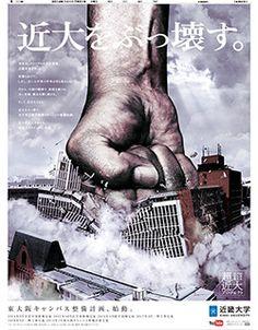 「広報」+「広告」効果で志願者数2年連続日本一を達成 朝日新聞社広告局 - @ADV
