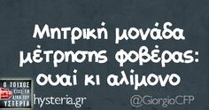 Funny Texts Jokes, Funny P, Text Jokes, Stupid Funny Memes, Speak Quotes, Funny Greek Quotes, Funny Statuses, Simple Words, Funny Stories