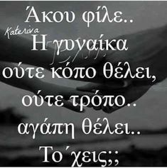 Greek Quotes, Wise Words, Messages, Mood, Sayings, Posters, Woman, Lyrics, Poster
