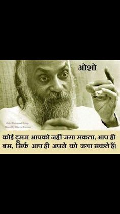 Chankya Quotes Hindi, Candy Art, Osho, Einstein, Affirmations, Positive Affirmations, Confirmation, Affirmation Quotes