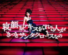 ルミネ×モデル松岡モナの新広告「寝顔までキスをくれる人がきっとサンタクロースなの」 | Fashionsnap.com | Fashionsnap.com