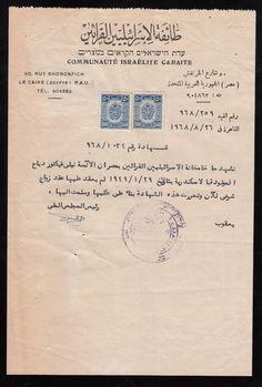 Egypt Judaica 1968 Used Certif from Communaute Israelite Caraite | eBay