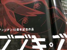 Bubuki Buranki, es el nuevo Anime original de Sanzigen que se estrenará en Enero del 2016.