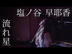 塩ノ谷早耶香 - 流れ星 歌詞 PV