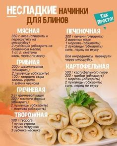 Image gallery – Page 347692033729606789 – Artofit Baking Recipes, Healthy Recipes, Good Food, Yummy Food, Russian Recipes, Party Snacks, Winter Food, Food And Drink, Nutrition