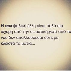 #greekquotes #quotes #edita My Life Quotes, Crush Quotes, Wisdom Quotes, Book Quotes, Relationship Quotes, Quotes To Live By, Me Quotes, Relationships, Meaningful Quotes