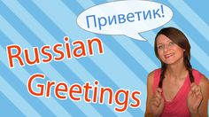 Watch this video and learn most common Russian greetings: 1. Most Common Russian Greetings Lesson - http://www.funrussian.com/2013/10/08/greeings-russian/ and 2. Greetings in Russian that you will not find in textbooks! - http://www.funrussian.com/2011/08/10/russian-greetings/