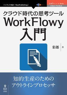 本書はクラウド型のアウトラインプロセッサ「WorkFlowy」の入門書です。WorkFlowyで文章を書いたり、日記を書いたり、プレプレゼンをしたりといった、WorkFlowyを知的生産に活用する方法...