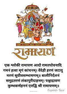 Sanskrit Quotes, Sanskrit Mantra, Vedic Mantras, Hindu Mantras, Spiritual Images, Spiritual Thoughts, Ramayana Quotes, Shri Hanuman, Radhe Krishna