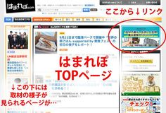 はまれぽ.comのWebサイト2つもリンクを設定して頂きましたありがとうございます