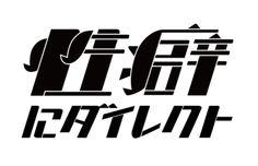 Z U M A Typography Fonts, Typography Logo, Typography Design, Word Design, Text Design, Retro Graphic Design, Japan Logo, Cyberpunk City, Chinese Typography