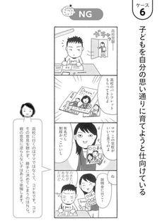 親がよくやってしまうパターンはこれ! 見直したい8つの提案 子どもがひきこもりになりかけたら(4)【連載】 - レタスクラブニュース