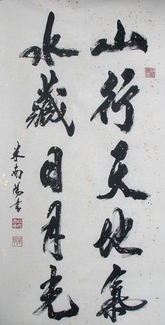 Chinese Hand writing art! How To Write Calligraphy, Calligraphy Art, Caligraphy, Chinese Poem, Writing Art, Hand Writing, Chinese Typography, Japanese Calligraphy, Learn Chinese