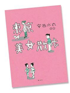 バイブルになる新刊案内6月02 『東京美女散歩』 | メンズファッションの決定版 | MEN'S CLUB(メンズクラブ)
