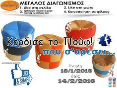 """Διαγωνισμός """"Παιδικό Έπιπλο Πούφ-Antonakis"""" με δώρο ένα πουφ της επιλογής σας! - http://www.saveandwin.gr/diagonismoi-sw/diagonismos-paidiko-epiplo-pouf-antonakis-me-doro-ena-pouf-tis-epilogis/"""