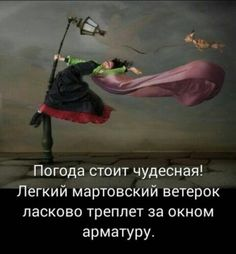 Одноклассники Funny Expressions, Just Smile, Letter Art, Life Lessons, Poems, Funny Quotes, Funny Pictures, Positivity, Lol