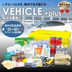 非常用車載セット ビークルプラス   非常用持ち出しセット,車載用   防災専門店 MT-NET