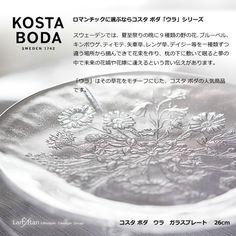 コスタボダ KOSTA BODA ウラ ULLA ガラスプレート 26cm 北欧食器  ロマンチックに選ぶならコスタ ボダ「ウラ」シリーズ スウェーデンでは、夏至祭りの晩に9種類の野の花、ブルーベル、キンポウゲ、ティモテ、矢車草、レンゲ草、デイジー等を一種類ずつ違う場所から摘んできて花束を作り、枕の下に敷いて眠ると夢の中で未来の花婿や花嫁に逢えるという言い伝えがあります。「ウラ」はその草花をモチーフにした、コスタ ボダの人気商品です。
