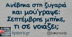 Funny Quotes, Funny Memes, Hilarious, Funny Greek, Greek Quotes, Lol, Words, Instagram Posts
