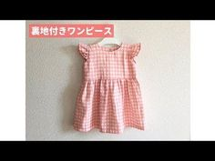 Diy Purse, Diy Dress, Handmade Clothes, Free Pattern, Summer Dresses, Sewing, Blog, Youtube, Fashion