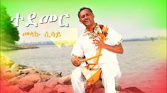 Melaku Sisay - Tedemer   ተደመር - New Ethiopian Music 2018 (Official Video) - YouTube Ethiopian Music, Mona Lisa, News, Artwork, Youtube, Work Of Art, Youtubers, Youtube Movies