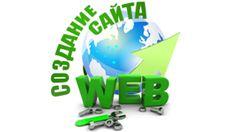 """""""Создаем сайты"""" которые приносят прибыль!  Наша компания поможет Вам сделать хороший старт в интернет бизнесе, и станет надежной опорой в его дальнейшем развитии! Мы создадим Ваш проект и заставим его приносить достойную прибыль."""