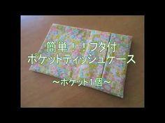 フタ付きポケットティッシュケース~ポケット1か所~の作り方|ソーイング|編み物・手芸・ソーイング|ハンドメイド、手作り作品の作り方ならアトリエ