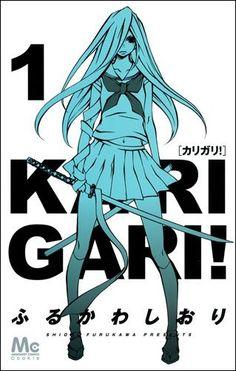 カリガリ! 1 (マーガレットコミックス) ふるかわ しおり #cool #ツートーン #ゴシック