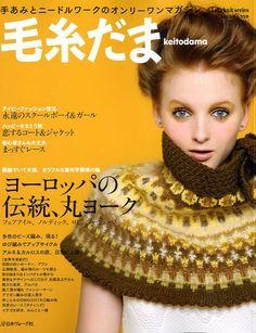 Keitodama otoño otoño 2013  arte japonés de libro por pomadour24