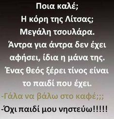 Αλίμονο..!ουτε ιερο ,ουτε οσιο.θαβουμε το καθε τι , αλλα καθαρή ψυχη αφου δεν πίνουμε γαλα !!!!! Ελληναρες !!! Funny Greek Quotes, Funny Picture Quotes, Favorite Quotes, Best Quotes, Love Quotes, Quotes Quotes, Funny Images, Funny Photos, Funny Statuses