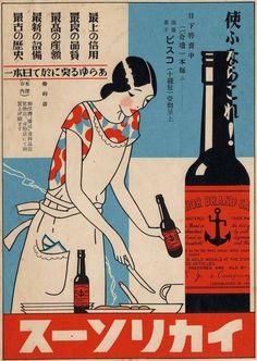 New Ideas For Vintage Travel Graphics Art Deco Retro Advertising, Retro Ads, Vintage Advertisements, Vintage Ads, Vintage Posters, Vintage Travel, Retro Graphic Design, Japanese Graphic Design, Graphic Design Illustration