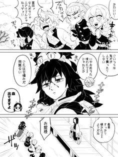 Kawaii Hairstyles, Mythical Creatures Art, Dragon Slayer, Anime Profile, Slayer Anime, Anime Demon, Manga, Demons, Sword