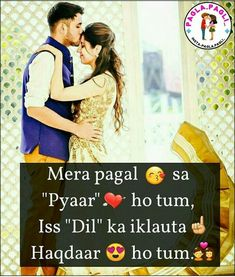 Yes jaan is dil ki ikloti hakdar ho tum. Love Husband Quotes, Cute Couple Quotes, True Love Quotes, Love Romantic Poetry, Romantic Love Quotes, Romantic Status, Crazy Girl Quotes, Girly Quotes, True Love Couples