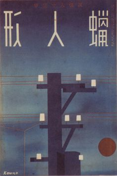 1936 Japanese book cover signed Kowro