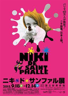 『ニキ・ド・サンファル展』チラシビジュアル