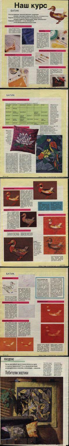 BURDA (БУРДА) 6/1990