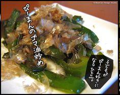 ピーマンのゴマ油炒めだっ♪  A green pepper was fried with sesame oil.