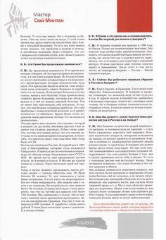 """Архивная статья. """"Мастер Сюй Минтан: просто хорошие результаты"""". Беседа с Брониславом Виногродским на страницах журнала """"Цигун"""" (страница 5)"""