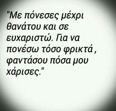 Couple Quotes, Love Quotes, Greece Quotes, Greek Words, Favim, Some Words, Quotations, Texts, Poems